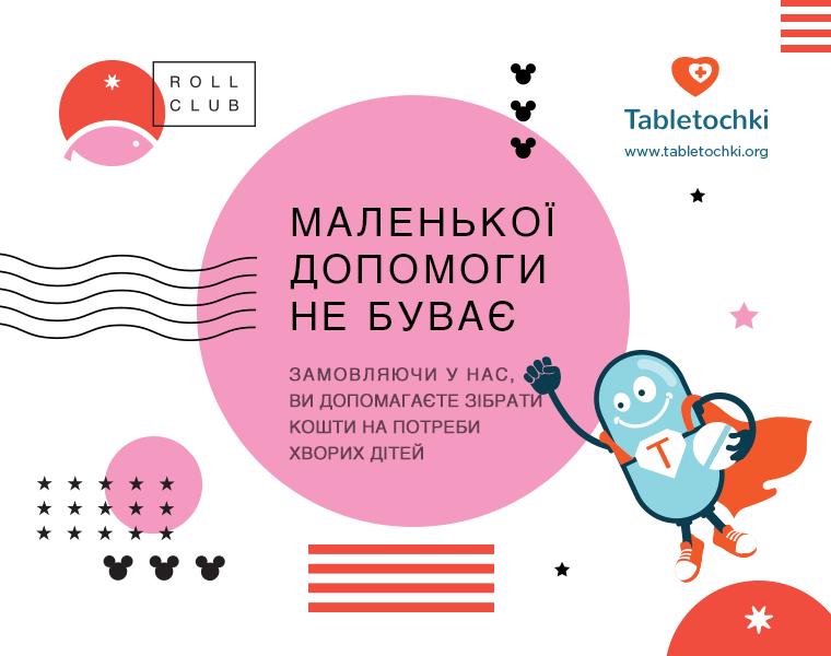 С каждого заказа Roll Club перечисляет помощь в благотворительный фонд Таблеточки