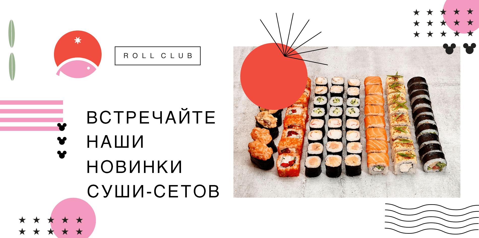 Встречайте наши новинки суши-сетов