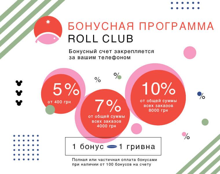 Бонусная программа от Roll-Club!