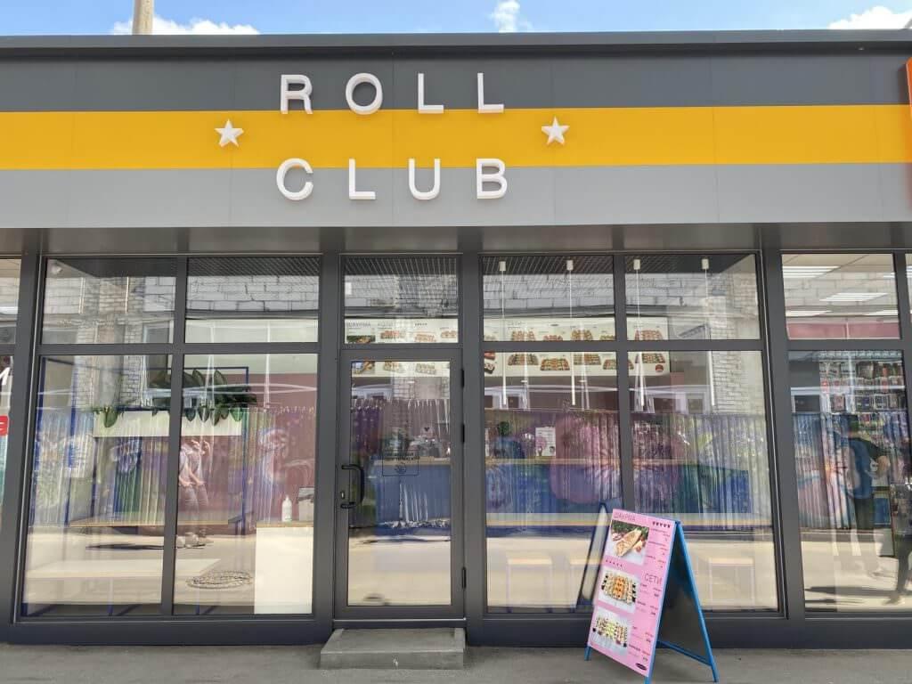 Roll Club на Холодной Горе