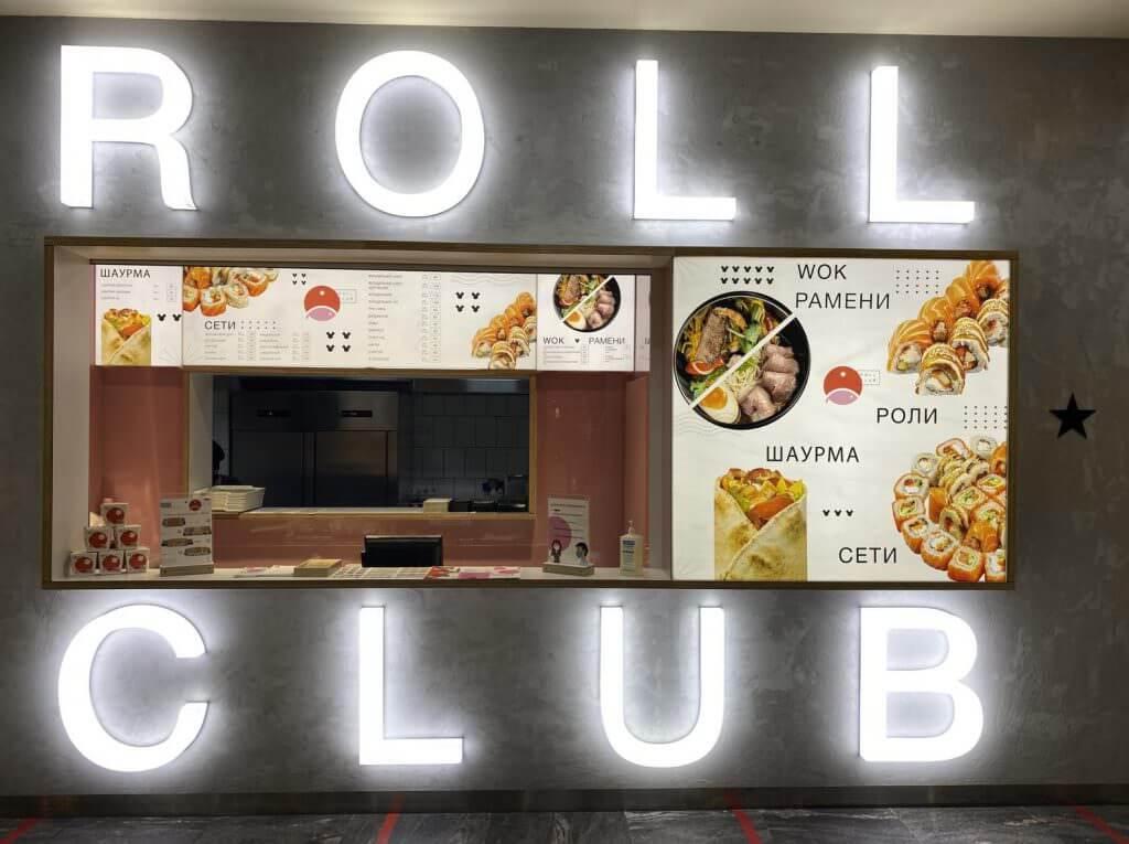 Roll Club в ТЦ Караван