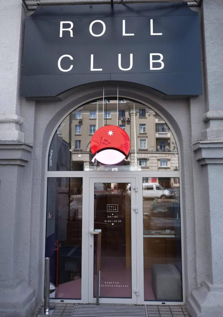 Roll Club Харьков на Конституции